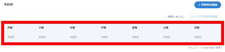 SocialDogの予約投稿機能_予約枠画面_予約枠の追加ウインドウ_すべての予約枠を削除ボタン_削除完了