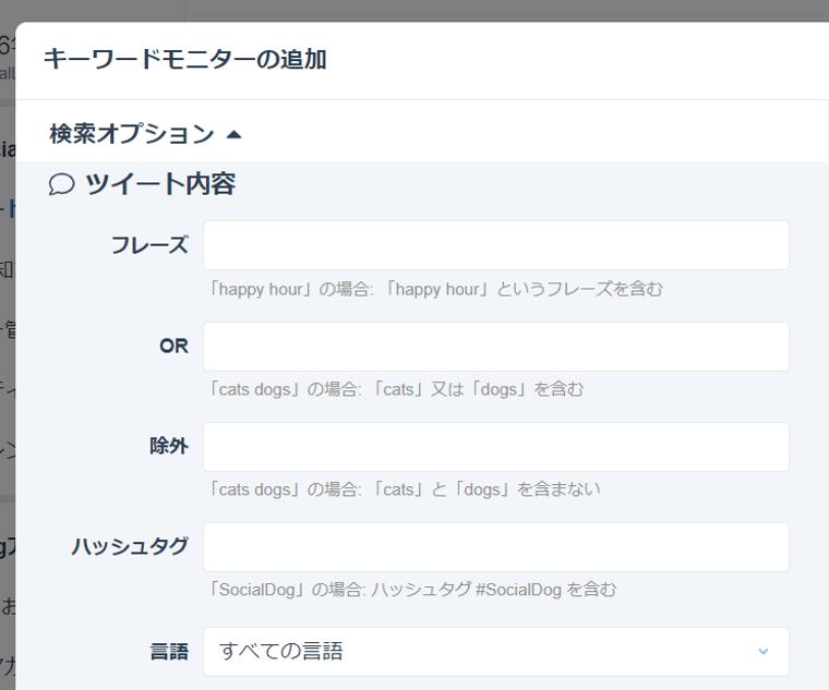 SocialDogの受信箱機能_キーワードモニター設定初期画面_キーワードモニターの追加画面_検索オプション_内容1