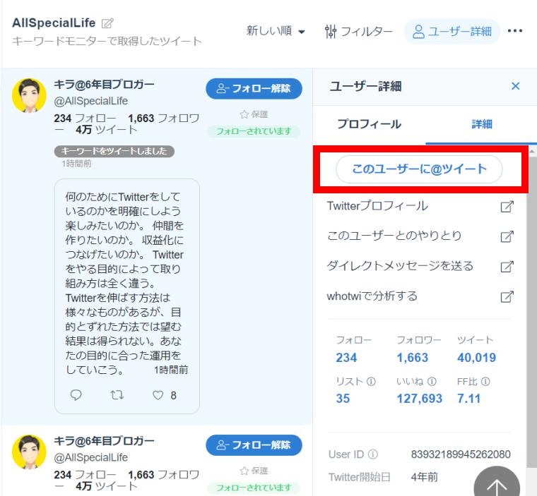 SocialDogの受信箱機能_分析_ユーザー詳細_ユーザー詳細表示_ユーザー詳細_このユーザーに@ツイート