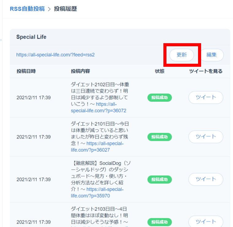 SocialDogの予約投稿機能_RSS自動投稿画面_投稿内容設定_設定完了_設定一覧_投稿履歴一覧_更新
