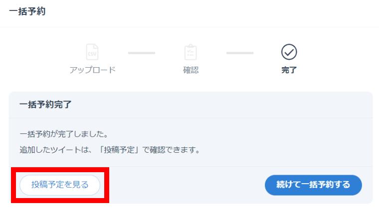 SocialDogの予約投稿機能_一括予約画面_投稿予定を見る