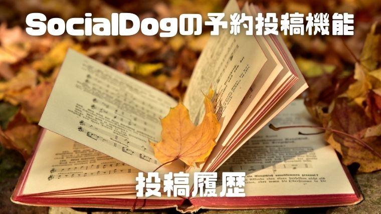 SocialDogの予約投稿_投稿履歴