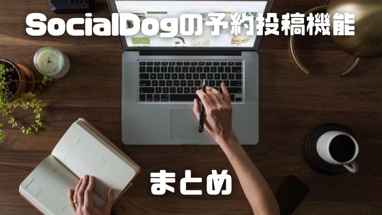 SocialDogの予約投稿_まとめ