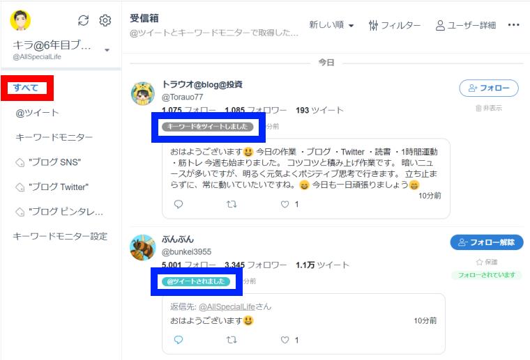SocialDogの受信箱機能_すべて