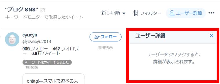 SocialDogの受信箱機能_分析_ユーザー詳細_ユーザー詳細表示