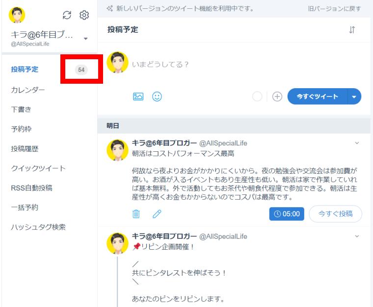 SocialDogの予約投稿機能_投稿予定画面_登録済み予約ツイート数