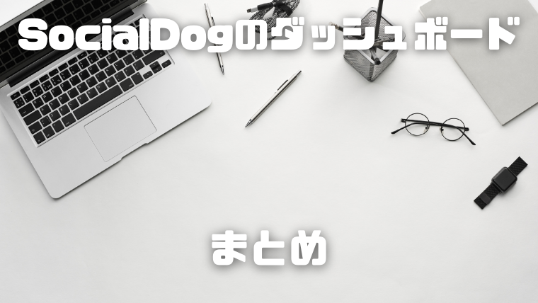 SocialDogのダッシュボード_まとめ