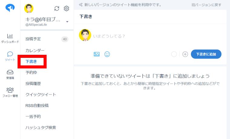 SocialDogの予約投稿機能_下書き画面
