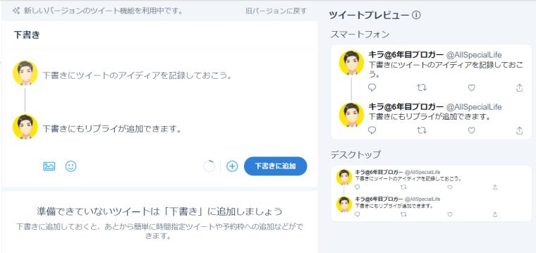 SocialDogの予約投稿機能_下書き画面_リプライ入力