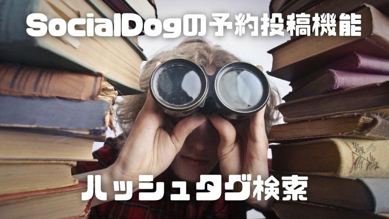 SocialDogの予約投稿_ハッシュタグ検索