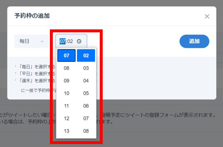 SocialDogの予約投稿機能_予約枠画面_予約枠の追加ウインドウ_時間設定