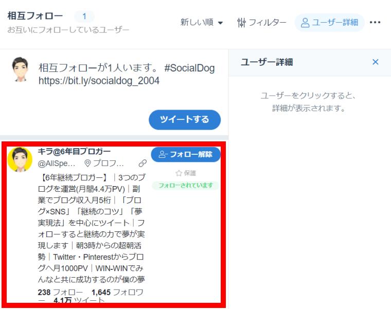 SocialDogのフォロー管理機能_フォロー管理機能_フォロー管理_ユーザー詳細_ユーザー選択