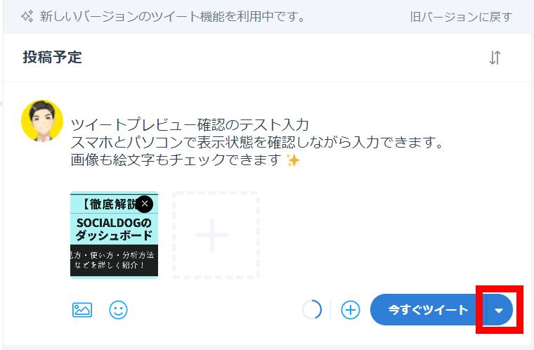 SocialDogの予約投稿機能_投稿予定画面_予約ツイートの入力_ツイート時間タイプの設定プルダウン-2