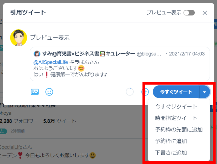 SocialDogの受信箱機能_使い方_リツイート編集画面_ツイート時間設定ボタン_一覧表示