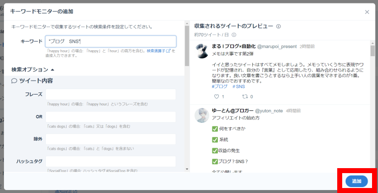 SocialDogの受信箱機能_キーワードモニター設定初期画面_キーワードモニターの追加画面_キーワード追加