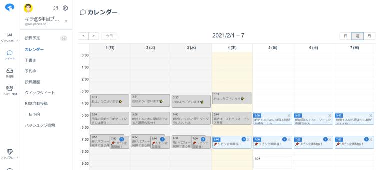 SocialDogの予約投稿機能_カレンダー画面