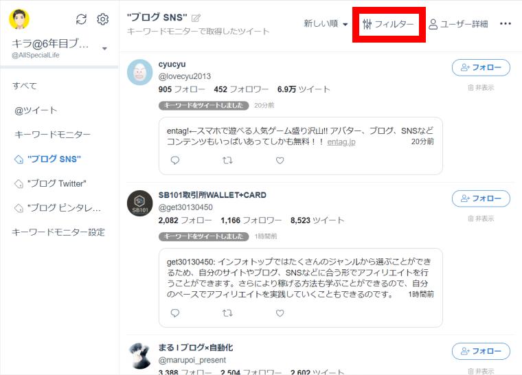 SocialDogの受信箱機能_分析_フィルター