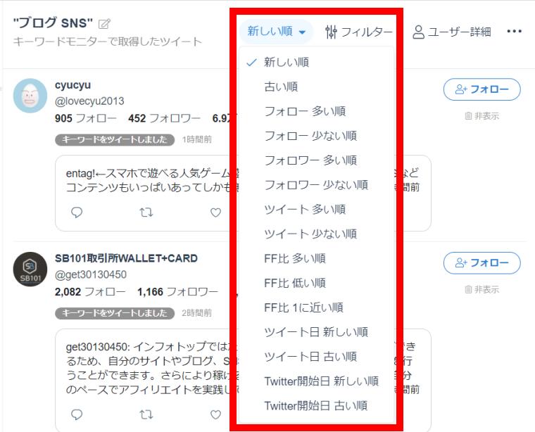 SocialDogの受信箱機能_分析_並び替え詳細
