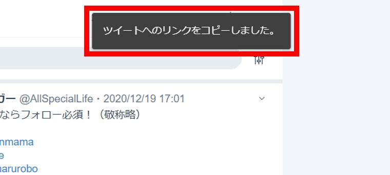 SocialDogの予約投稿機能_投稿履歴画面_ツイートの再投稿_ツイートのリンクコピー完了