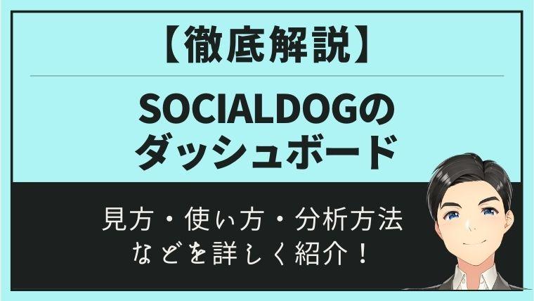 SocialDogのダッシュボード_アイキャッチ