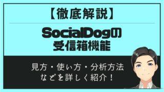 SocialDogの受信箱機能_アイキャッチ