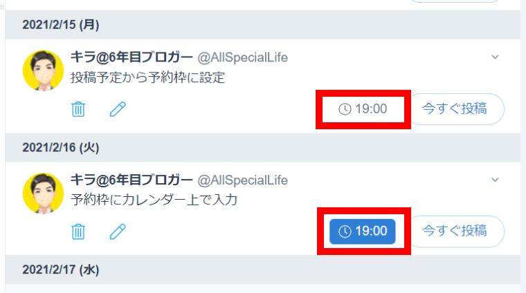 SocialDogの予約投稿機能_予約枠画面_予約枠の削除_時間変更の注意_投稿予定とカレンダーからの違い-2