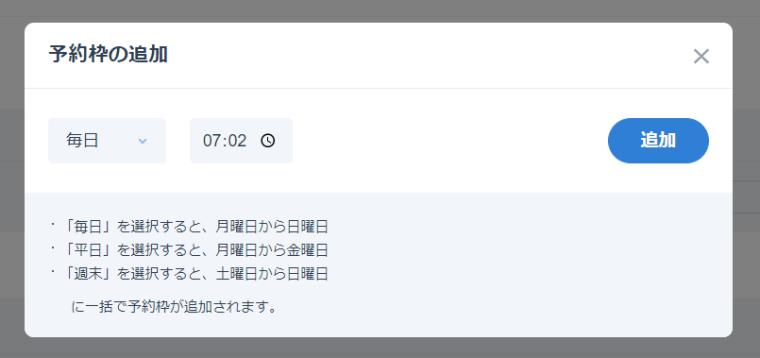 SocialDogの予約投稿機能_予約枠画面_予約枠の追加ウインドウ