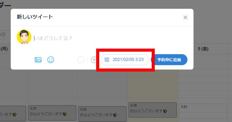 SocialDogの予約投稿機能_カレンダー画面_予約枠に新規投稿_予約枠の時間に設定