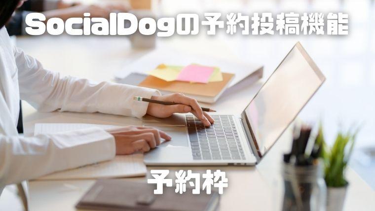 SocialDogの予約投稿_予約枠
