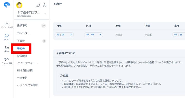 SocialDogの予約投稿機能_予約枠画面