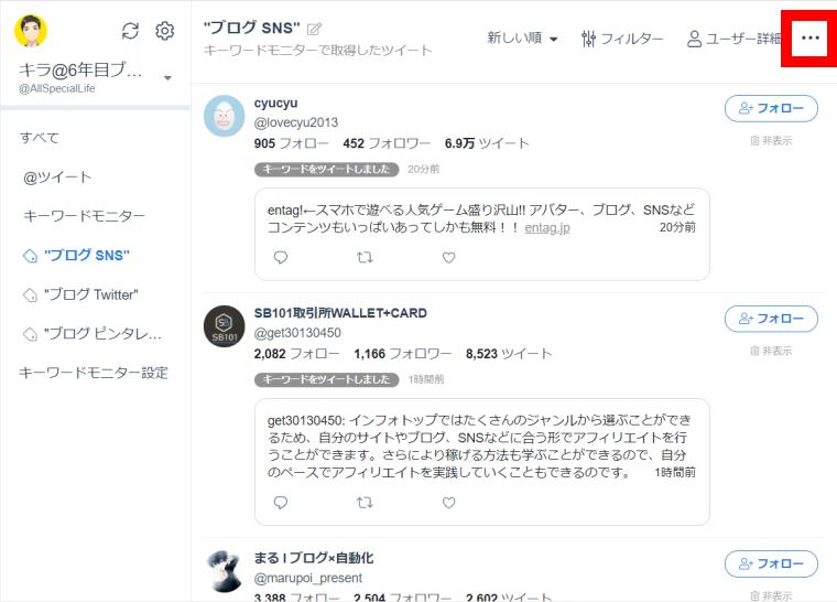 SocialDogの受信箱機能_分析_「…」