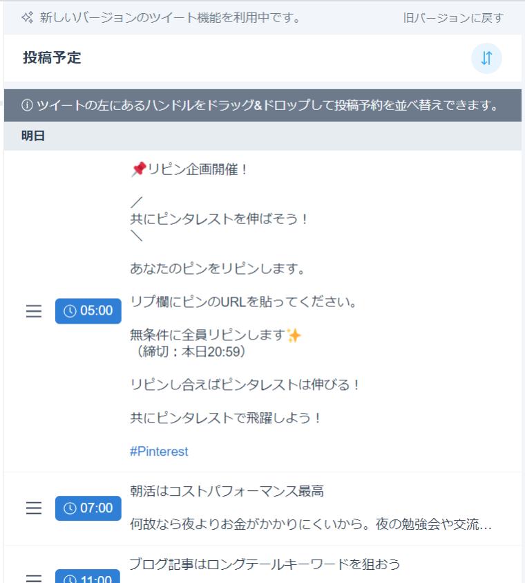 SocialDogの予約投稿機能_投稿予定画面_投稿並べ替えモード_並べ替え完了