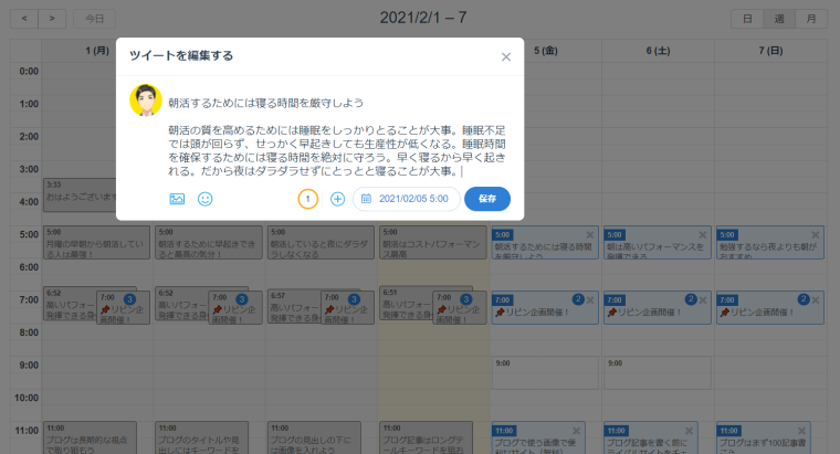 SocialDogの予約投稿機能_カレンダー画面_ツイートの編集画面表示