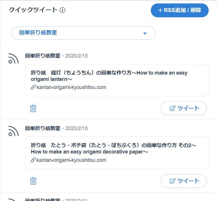 SocialDogの予約投稿機能_クイックツイート画面_RSS追加_削除_表示RSS選択後一覧表示