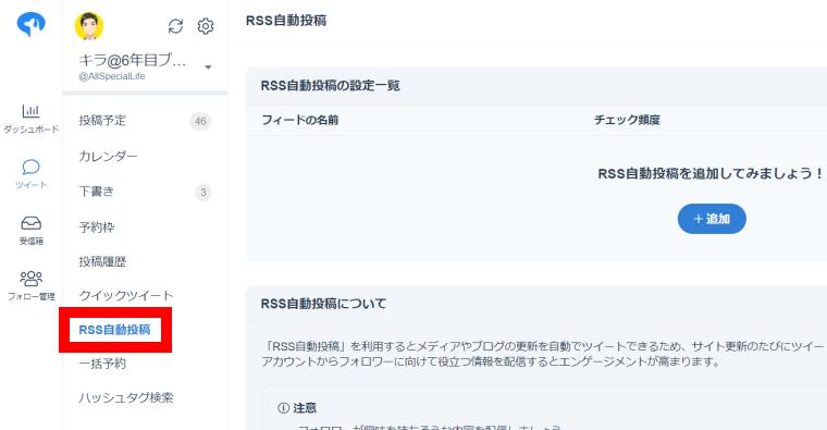 SocialDogの予約投稿機能_RSS自動投稿画面