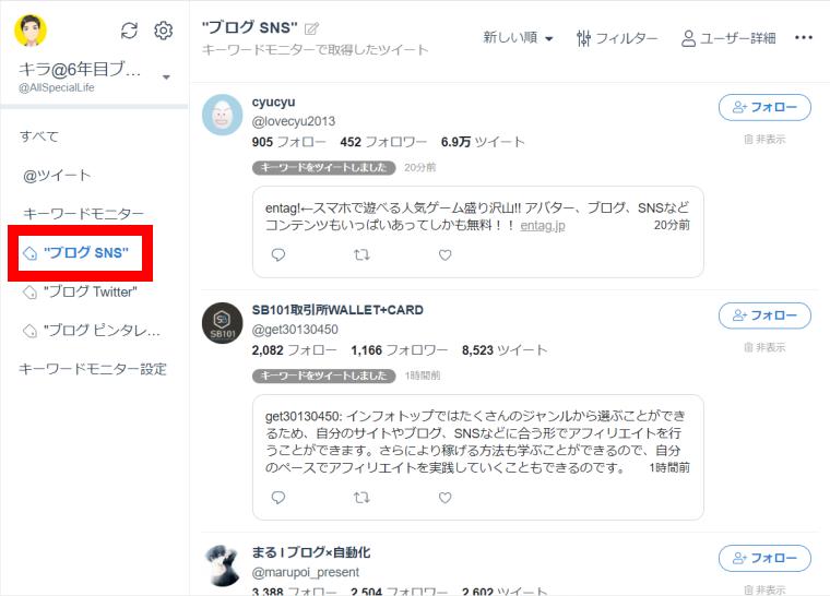SocialDogの受信箱機能_キーワードモニター_選択キーワードを表示