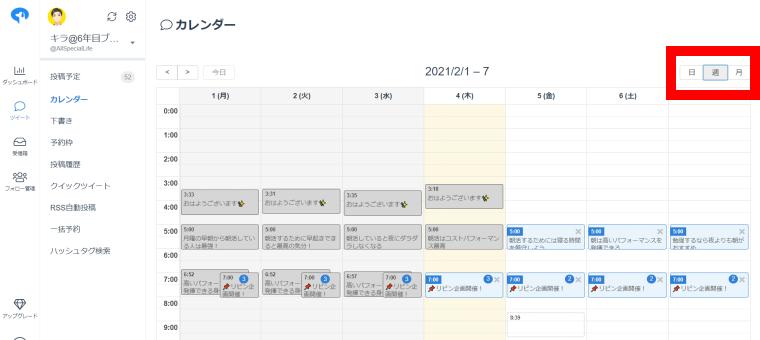 SocialDogの予約投稿機能_カレンダー画面_「日」「週」「月」の表示切替_週表示