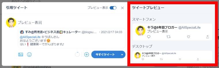 SocialDogの受信箱機能_使い方_リツイート編集画面_プレビュー表示