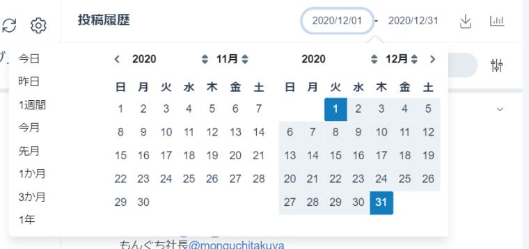 SocialDogの予約投稿機能_投稿履歴画面_期間指定_カレンダー表示