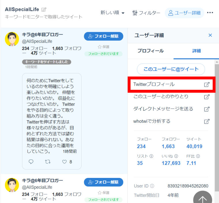 SocialDogの受信箱機能_分析_ユーザー詳細_ユーザー詳細表示_ユーザー詳細_Twitterプロフィール
