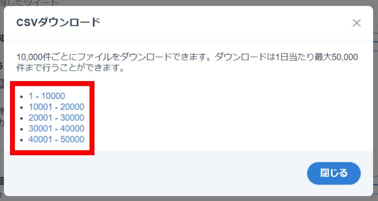 SocialDogの受信箱機能_分析_「…」_csvダウンロード_ダウンロードデータ選択