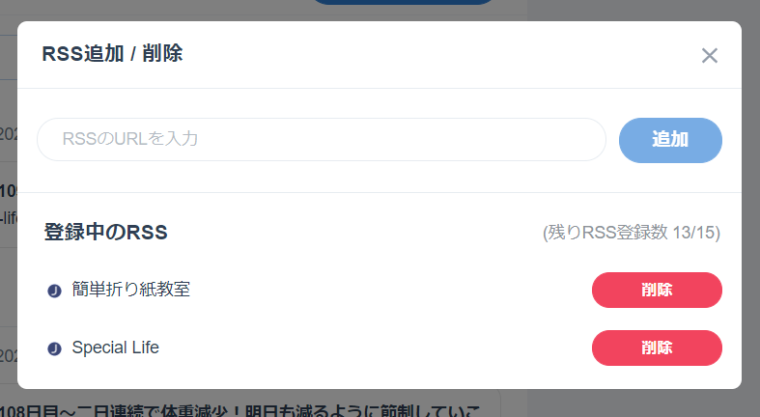 SocialDogの予約投稿機能_クイックツイート画面_RSS追加_削除_2つ追加完了