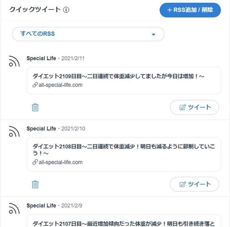 SocialDogの予約投稿機能_クイックツイート画面_RSS追加_削除_全てのRSS