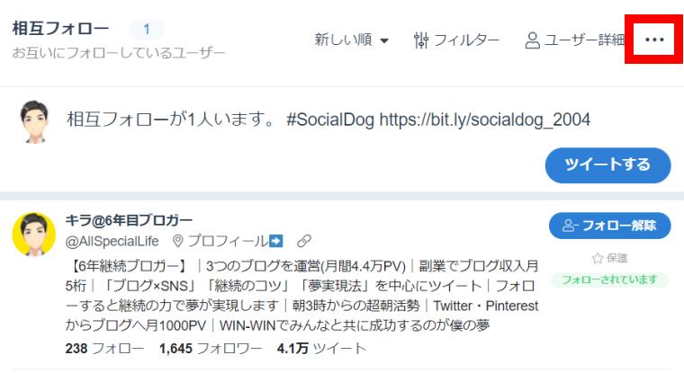SocialDogのフォロー管理機能_フォロー管理機能_フォロー管理_ユーザー詳細_詳細_「…」ボタン