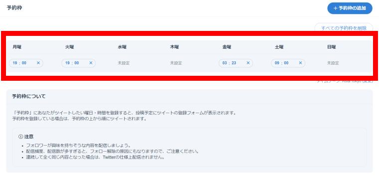 SocialDogの予約投稿機能_予約枠画面_現在登録されている予約枠