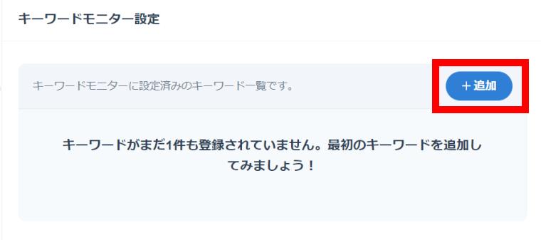 SocialDogの受信箱機能_キーワードモニター設定初期画面_キーワードモニターに追加ボタン