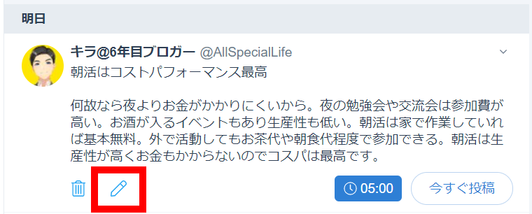SocialDogの予約投稿機能_投稿予定画面_登録済み予約ツイート一覧_編集ボタン-2
