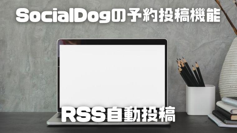 SocialDogの予約投稿_RSS自動投稿