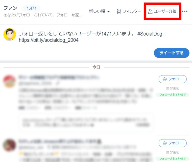 SocialDogのフォロー管理機能_フォロー管理機能_フォロー管理_ユーザー詳細