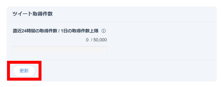 SocialDogの受信箱機能_キーワードモニター設定初期画面_ツイート取得件数_更新ボタン